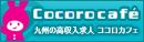 cocorocafe