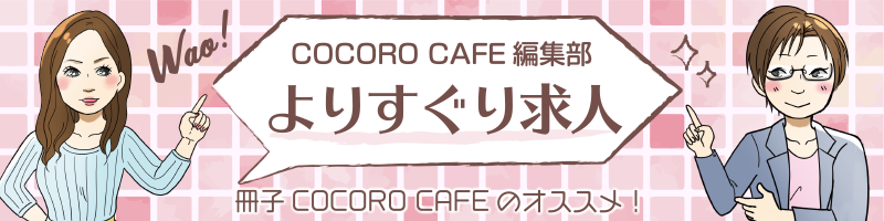 CocoroCafe編集部|よりすぐり求人